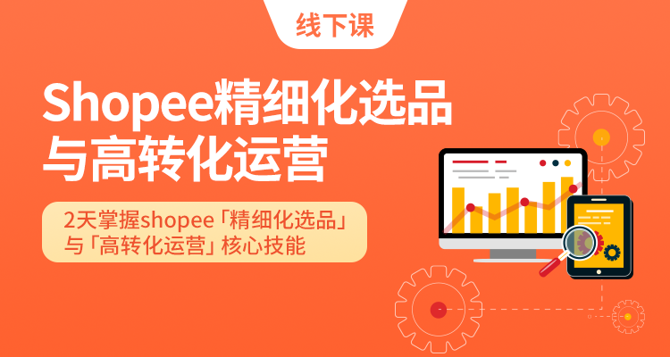 Shopee精细化选品与高转化运营