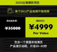 单个SKU产品电商开箱视频