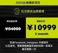 Facebook,Instagram运营