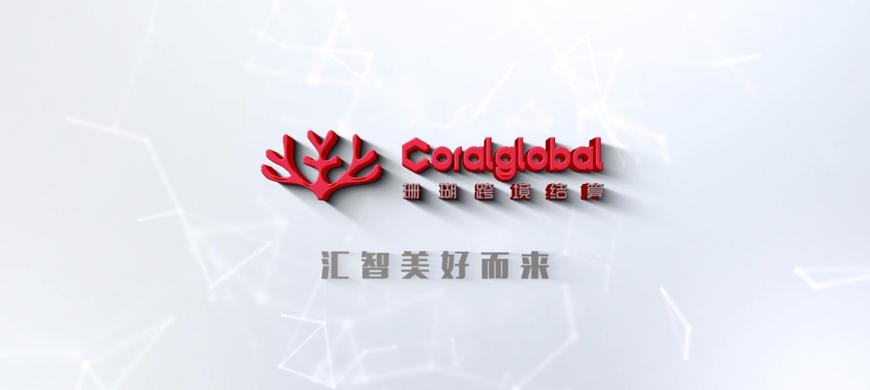 CoralGlobal 全新宣传片震撼首发,2020汇智美好而来