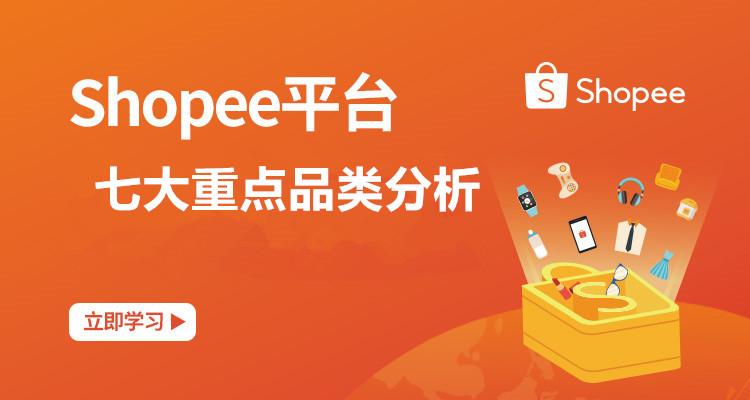 【单节课】Shopee七大重点品类分析