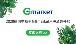 韩国Gmarket入驻通道开启