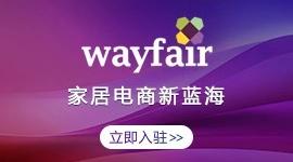 Wayfair入驻通道火热开启
