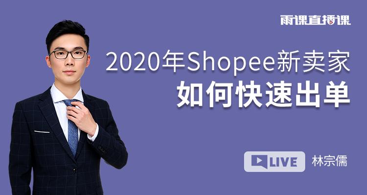 2020年Shopee新賣家如何快速出單