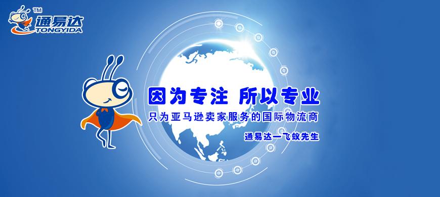通易达国际物流,为亚马逊跨境电商FBA头程提供定制化全方位服务