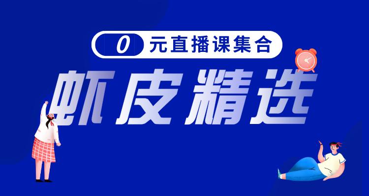 Shopee精选直播课集合