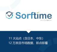 Sorftime亚马逊全类目选品软件——年费版