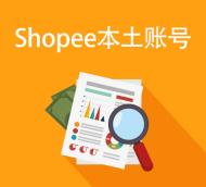 Shopee本土账号
