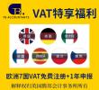 特享福利:免费注册欧洲7国VAT+1年申报服务