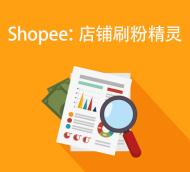 Shopee刷粉软件