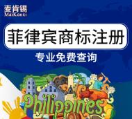 【618钜惠】菲律宾商标注册申请