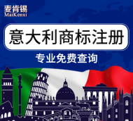 【618钜惠】意大利商标注册申请