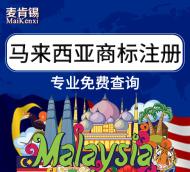【618钜惠】马来西亚商标注册申请