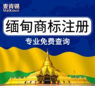 【618钜惠】缅甸商标注册申请