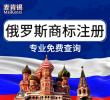 【年终大促】俄罗斯商标注册申请