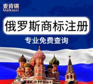 【抗疫情 助企业】俄罗斯商标注册申请
