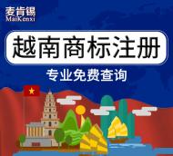 【抗疫情 助企业】越南商标注册申请