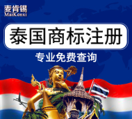 【抗疫情 助企业】泰国商标注册申请
