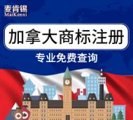 【抗疫情 助企业】加拿大商标注册申请