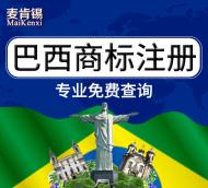【抗疫情 助企业】巴西商标注册申请