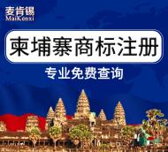 【抗疫情 助企业】柬埔寨商标注册申请