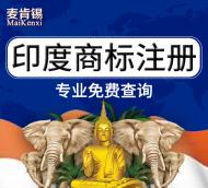 【618钜惠】印度商标注册申请