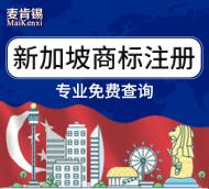 【抗疫情 助企业】新加坡商标注册申请