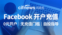 Facebook广告账户开户