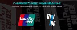 DigiTop独立站收款