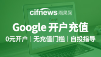 Google广告账户开户