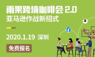 Amazon+Facebook全实战干货,雨果公益助力出海第二期 引爆深圳