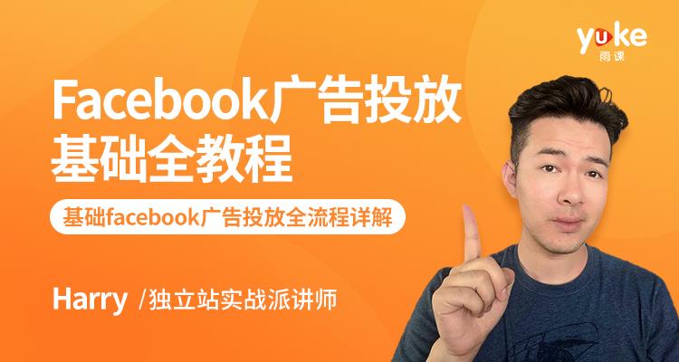 Facebook廣告投放基礎全教程