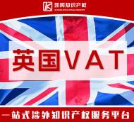 【2月溫暖特惠】英國VAT注冊+申報 限時搶!