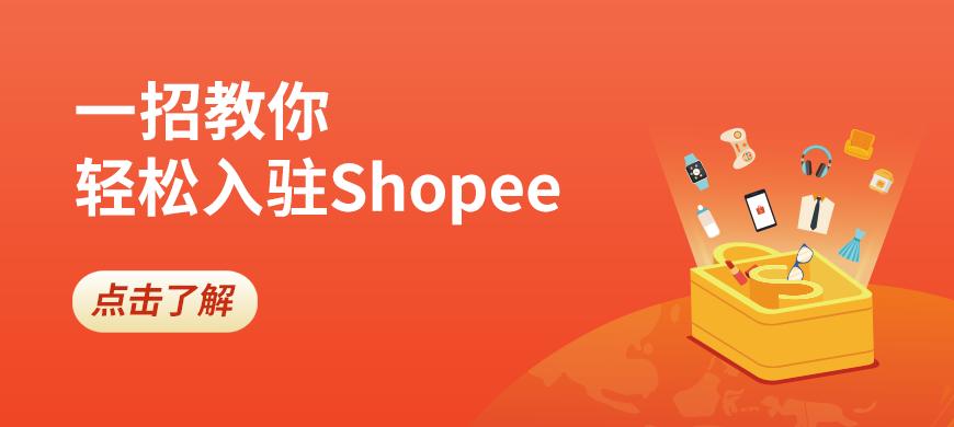 Shopee入驻避坑指南