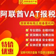 【2月溫暖特惠】阿聯酋VAT注冊+申報 限時搶!