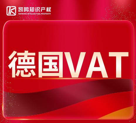 德国VAT税号限时特价优惠