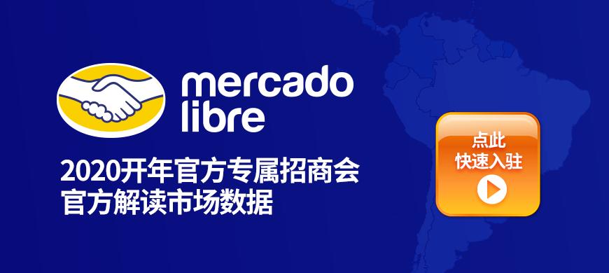 Mercado Libre 2020开年官方专属招商会