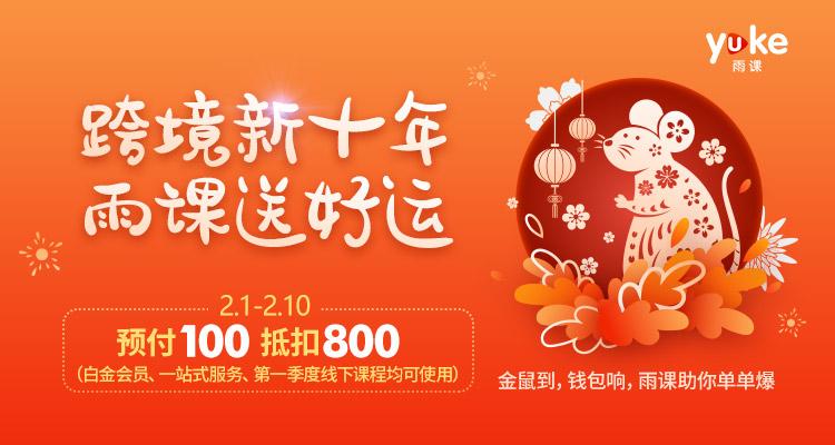 【春节特惠】800元抵用券