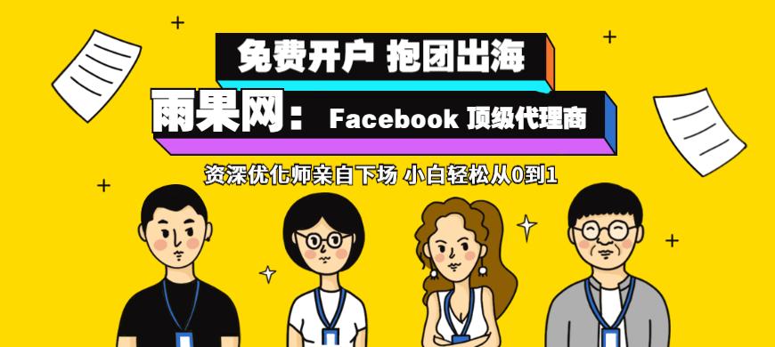 雨果网:Facebook顶级代理商