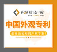 【限时特惠】中国外观专利
