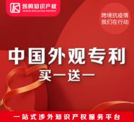 【2月温暖特惠】中国外观专利在线注册申请 限时抢!