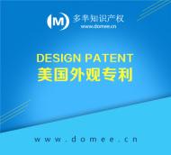 美国外观专利申请