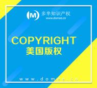 美国版权登记