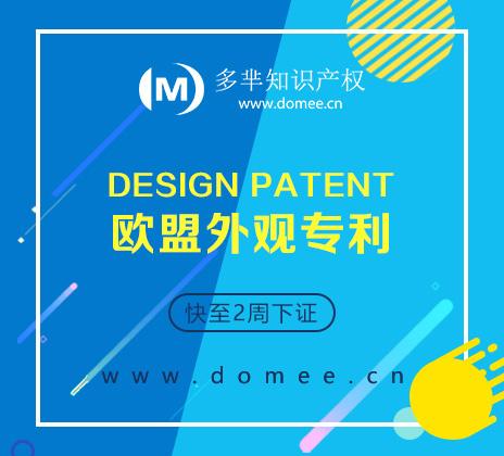 欧盟外观专利申请