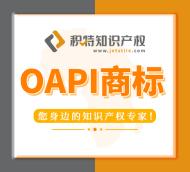 OAPI商标