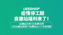 外贸建站平台Ueeshop
