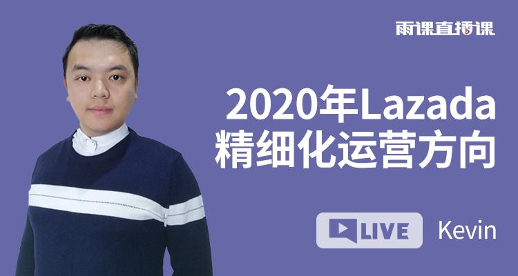 2020年Lazada精细化运营方向