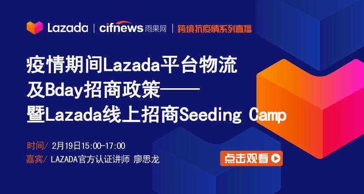 疫情期间Lazada平台物流及Bday招商政策—暨Lazada线上招商Seeding Camp