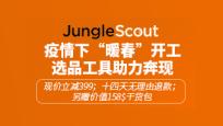 亚马逊选品工具Jungle Scout
