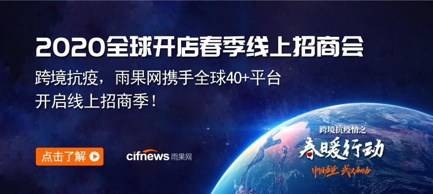 雨果网携手全球40+平台开启线上招商季